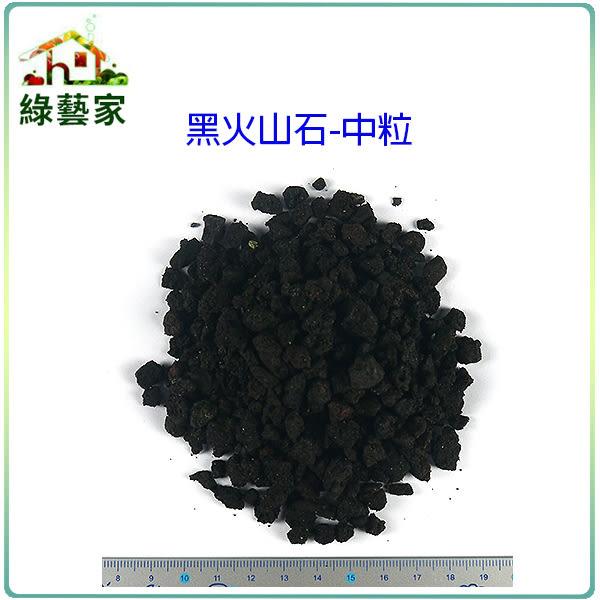 【綠藝家001-A141】黑火山石.火山岩-中粒(約23~25公斤)原裝包