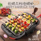 電燒烤架爐機器家用商用自動電烤串機不銹鋼無煙肉爐小烤盤室內 全館免運