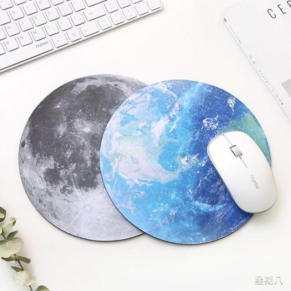 滑鼠墊 文藝個性星球滑鼠墊 柔軟橡膠墊電腦墊游戲滑鼠墊
