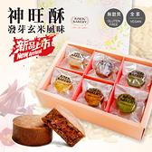 【Kiseki-Bakery】綜合神旺酥禮盒12顆入【4顆原味+4顆發芽玄米+4顆抹茶】