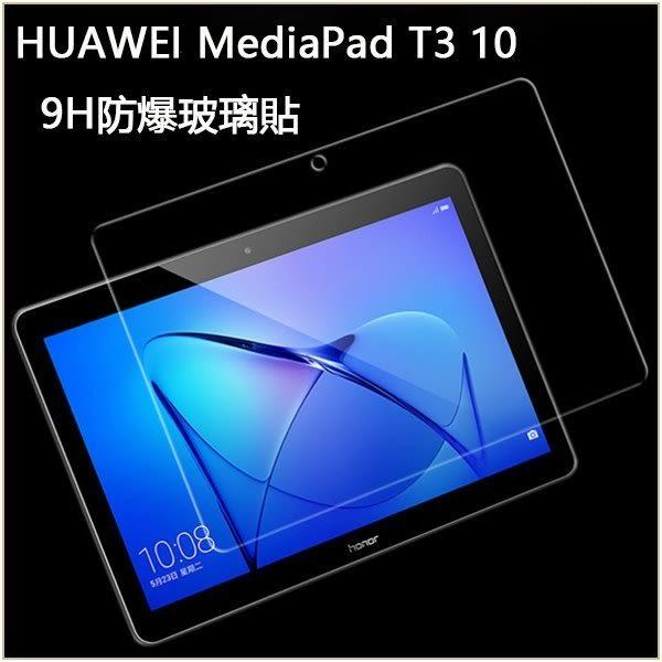 平板鋼化膜 華為 Mediapad T3 10 玻璃貼 9H防爆鋼化膜 超強防護 榮耀 暢玩2 9.6吋 螢幕保護貼