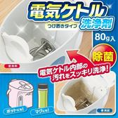[霜兔小舖]日本製 AIMEDIA 電熱水瓶/保溫瓶專用清潔劑80g