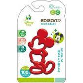 【Edison】嬰幼兒趣味米奇潔牙器 293元