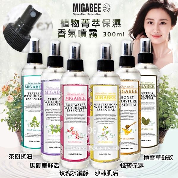 (即期商品) 韓國Migabee 植物菁萃保濕香氛噴霧 300ml