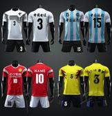 足球服套裝男 成人國家隊德國隊兒童訓練服短袖光板球衣 AL173【大尺碼女王】