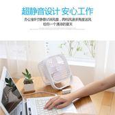 usb風扇迷你靜音小風扇學生宿舍床上辦公室桌面台式小型電扇8寸  初語生活館