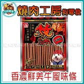 寵物FUN城市│燒肉工房 狗零食系列 10香濃鮮美牛風味300g (BQ303) 牛肉條 牛肉棒