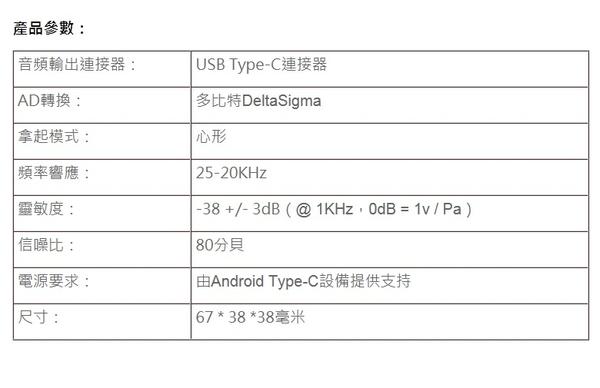 博雅 BOYA BY-DM100 TYPE-C 直插式麥克風 (立福公司貨)
