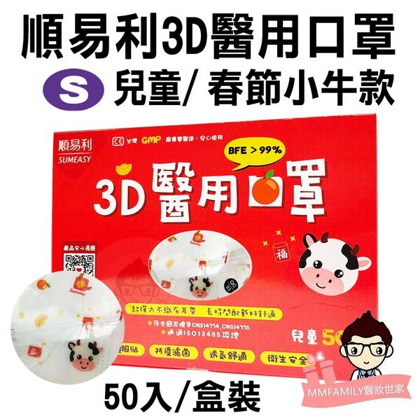 順易利3D醫療用口罩 【兒童款】 50入/盒裝 【醫妝世家】 MIT 順易利 台灣製