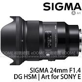 SIGMA 24mm F1.4 DG HSM Art for SONY E-MOUN / 接環 (24期0利率 免運 恆伸公司貨三年保固) 大光圈人像鏡