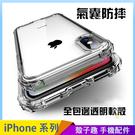 軍事防摔透明殼 iPhone SE2 X...