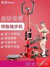 踏步機瘦腿踏步機女多功能家用機原地運動登山瘦身神器腳踏健身器材【快速出貨】