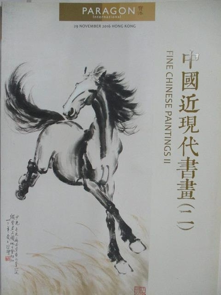 【書寶二手書T5/收藏_DW8】PARAGON_中國近現代書畫(二)_2016/11/29
