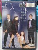 挖寶二手片-M06-089-正版DVD*港片【致命性騷擾】-方中信*陶大宇*張文慈