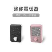海爾 Haier 迷你電暖器 (中性黑/甜美粉)