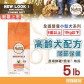美士全護營養 小型犬-高齡犬關節保健配方(農場鮮雞+糙米、地瓜)5lb【寶羅寵品】