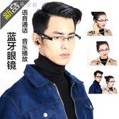 開車藍芽眼鏡男女商務車載藍芽耳機太陽眼鏡智慧接電話消費滿一千現折一百igo