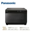 【南紡購物中心】Panasonic國際牌 30L蒸氣烘烤爐 NU-SC300B