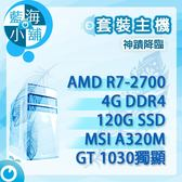 MSI 微星 套裝電腦主機 神蹟降臨 桌上型電腦(R7-2700/4G/120G SSD/GT1030 2G)