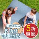 黑五5折專區 【CP100】電腦椅專用磨毛地墊辦公椅腳踏墊/地毯 藍色1入  家購網