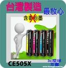 HP 相容碳粉匣 高容量 黑色 CE505X (NO.05X)
