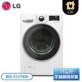 [LG 樂金]15公斤 WiFi滾筒蒸洗脫衣機 WD-S15TBW