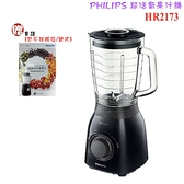 【現貨+贈果汁機簡易食譜】飛利浦 HR2173 / HR-2173 PHILIPS 超活氧果汁機