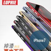 iPhone 7 (4.7吋) 雙色亮劍系列 金屬邊框 金屬殼 金屬框 手機殼 手機框 金屬背板
