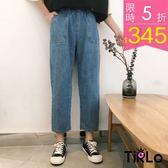 牛仔褲 -Tirlo-鬆緊寬鬆水洗感哈倫牛仔褲/S-XL