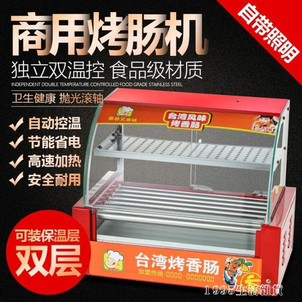 烤腸機熱狗機雙控溫七管烤香腸機帶燈帶門加層 1995生活雜貨igo