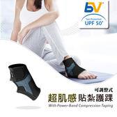 【BODYVINE 束健】超肌感貼紮護踝-強效加壓型-可調整式『藍』CT-12512 (一只) 運動|馬拉松|運動傷害