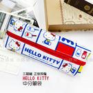 ☆小時候創意屋☆ 三麗鷗 正版授權 HELLO KITTY 中長分 筆袋 鉛筆盒 收納包 卡片包