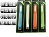 [富廉網] GC-106 USB自由彎曲LED強光燈 藍色
