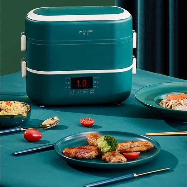 多功能便攜式電自加熱雙層飯盒保溫插電煮飯熱飯上班族便當盒 【母親節優惠】