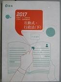 【書寶二手書T9/進修考試_JPV】2017高普考_互動式行政法(下)_呂晟