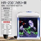 魚缸水族箱生態桌面金魚缸玻璃小型客廳魚缸懶人中型家用 【格林世家】