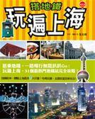 (二手書)搭地鐵玩遍上海(最新版)