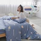 限量下殺$399【多款任選】舒柔超細纖維4.5*6.5尺(135*195cm)單人被套-台灣製(不含床包枕套)被單