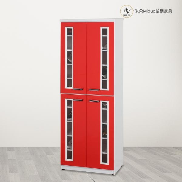 【米朵Miduo】2.1尺塑鋼四門鞋櫃 壓克力門片 防水塑鋼家具