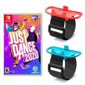 [哈GAME族]免運+刷卡 多人熱舞組●NS Just Dance 舞力全開 2020 中文版 + HBS-145 跳舞腕帶 兩組