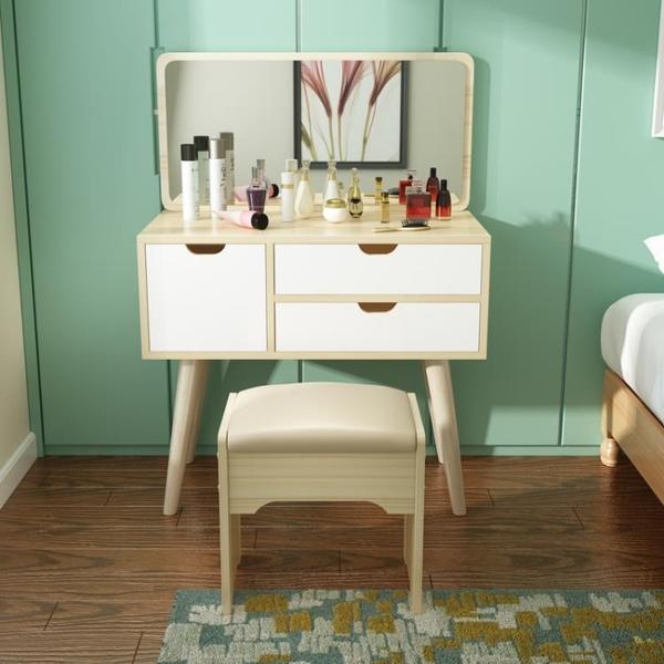 北歐梳妝台臥室小戶型翻蓋化妝台現代簡約收納櫃簡易化妝桌子 快速出貨