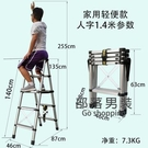 折疊梯 加厚鋁合金多功能伸縮梯子工程梯便攜人字家用折疊升降收縮樓梯牆T