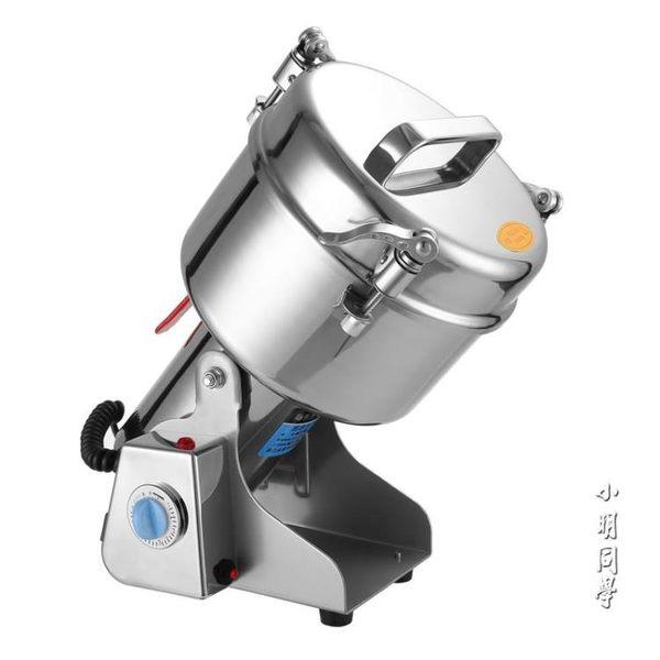 大型粉碎機家用小鋼磨商用打粉機超細研磨機不銹鋼磨粉機 igo 220v 全館免運