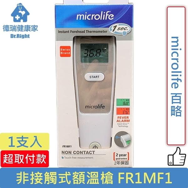 microlife 百略非接觸式額溫槍 FR1MF1◆德瑞健康家◆