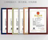 相框木質證書框a3三證合一營業執照框A4相框擺臺授權書框餐飲服務證框 曼莎時尚