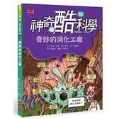 神奇酷科學(18)奇妙的消化工廠(2020新版)