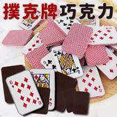 撲克牌巧克力1kg ~櫻桃飾品~~30749 ~