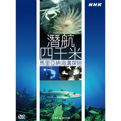 NHK-潛航四千米─馬里亞納海溝探險58DVD (1片裝)