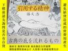 二手書博民逛書店罕見引用する精神Y21605 勝又浩 築摩書房 出版2003