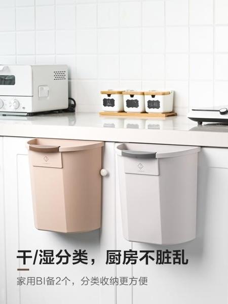 垃圾桶 川島屋廚房垃圾桶壁掛式家用櫥柜門懸掛式廚余分類垃圾收納桶掛門 風馳